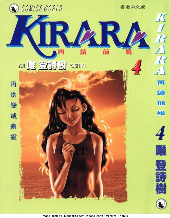 Kirara 24 Page 2
