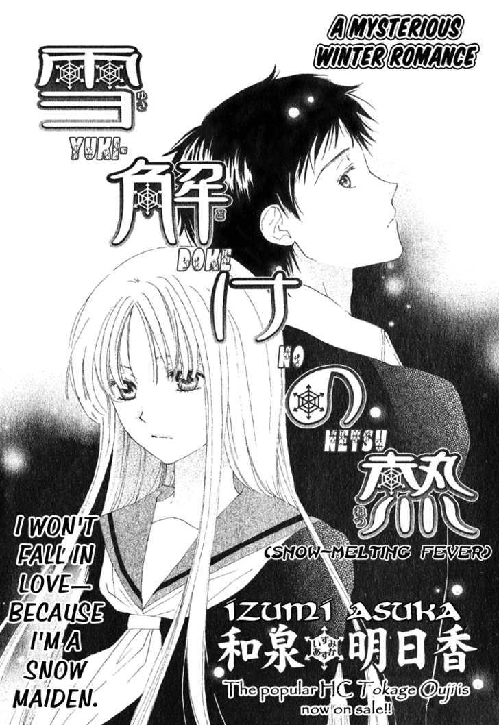 Yuki-doke no Netsu 0 Page 2