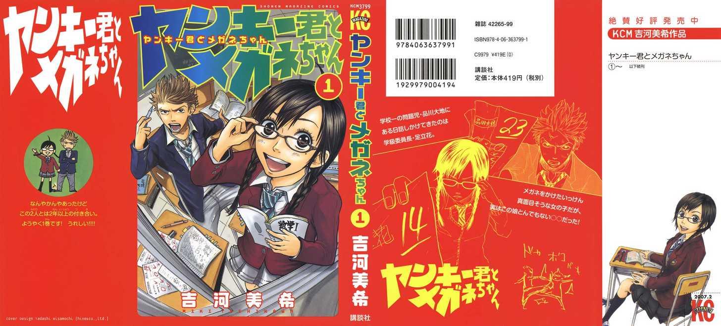 Yankee-kun to Megane-chan 0.1 Page 2