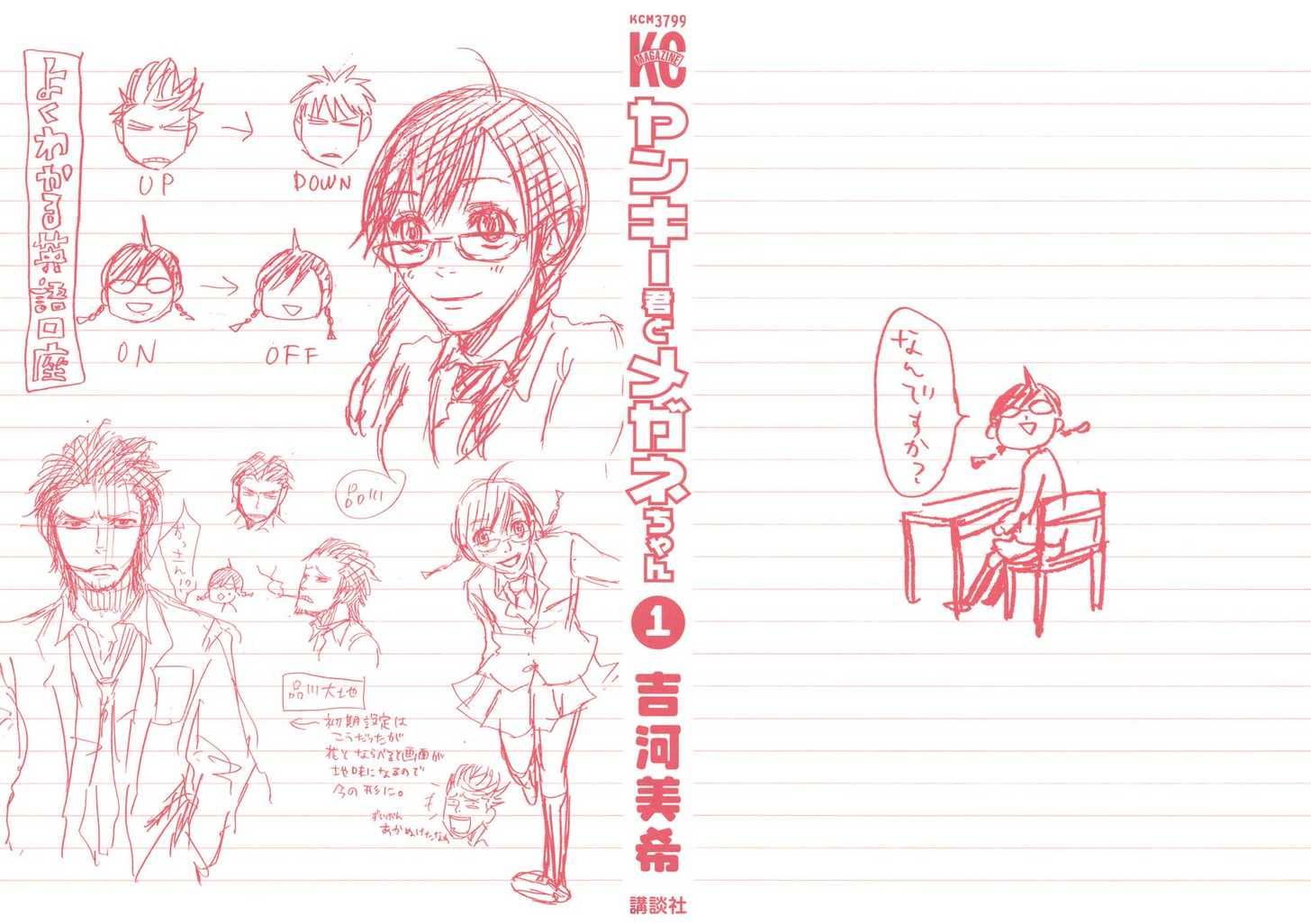 Yankee-kun to Megane-chan 0.1 Page 3