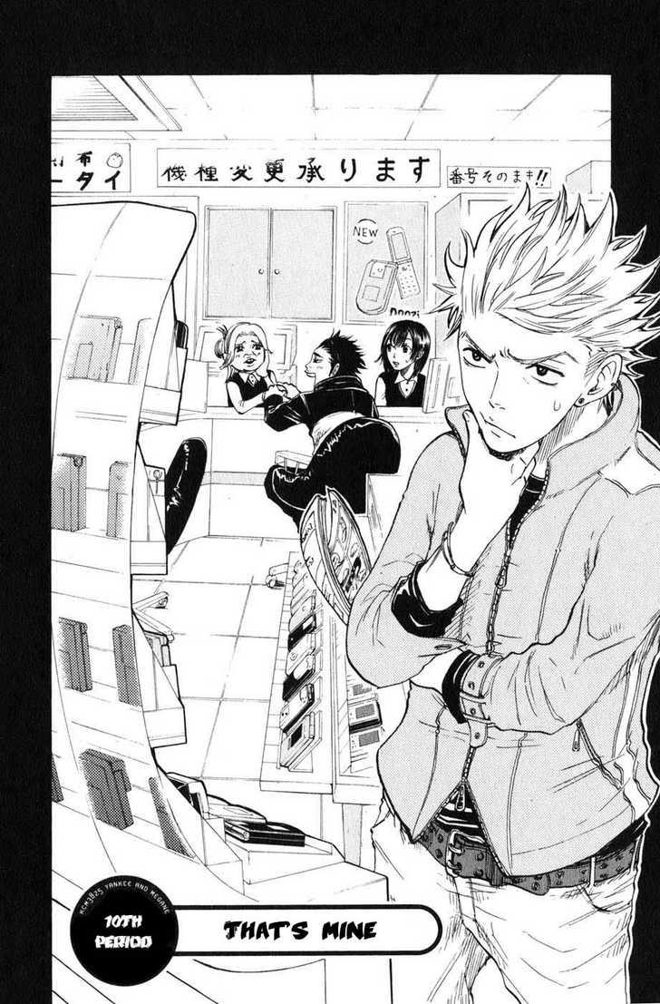 Yankee-kun to Megane-chan 10 Page 2