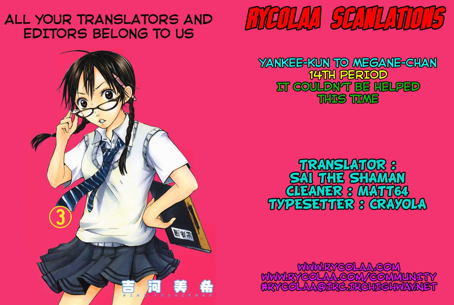 Yankee-kun to Megane-chan 14 Page 1