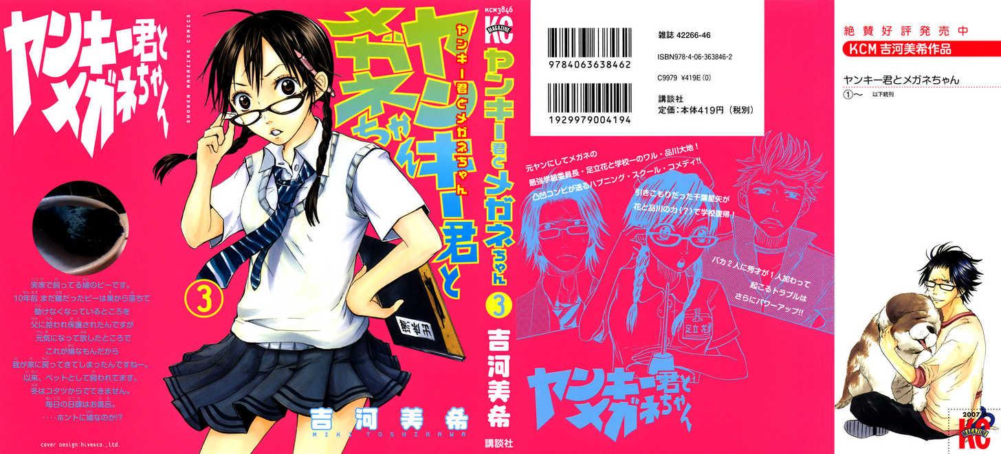 Yankee-kun to Megane-chan 14 Page 2