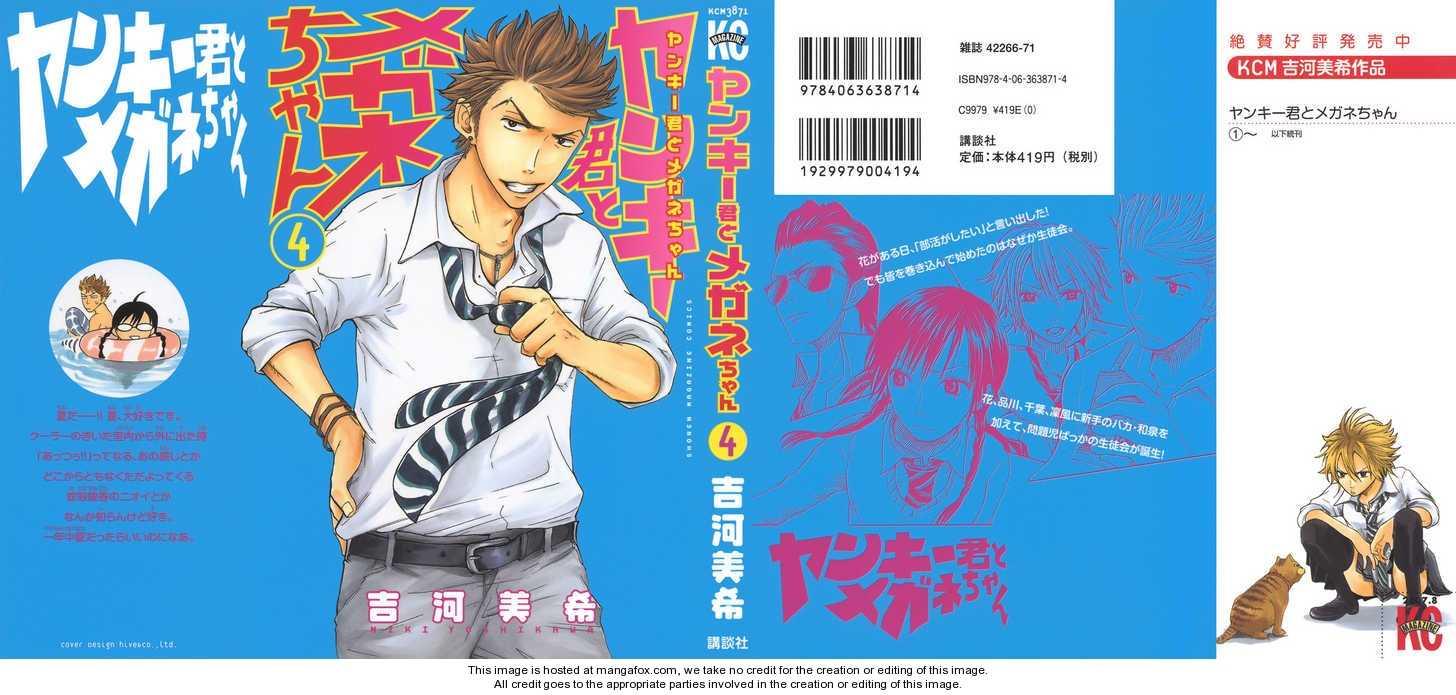 Yankee-kun to Megane-chan 24 Page 2