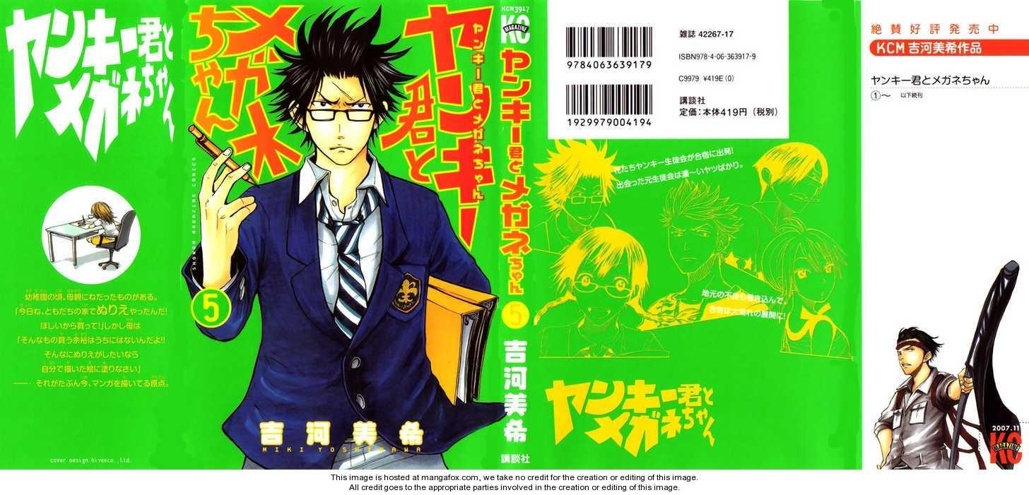 Yankee-kun to Megane-chan 33 Page 2