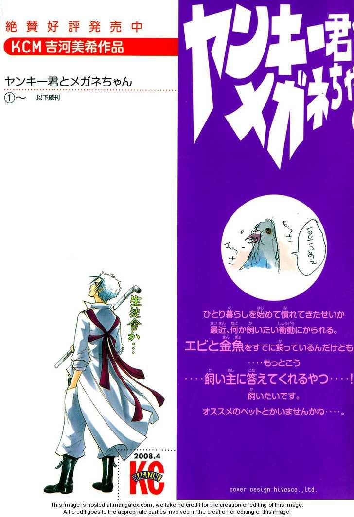 Yankee-kun to Megane-chan 52 Page 2