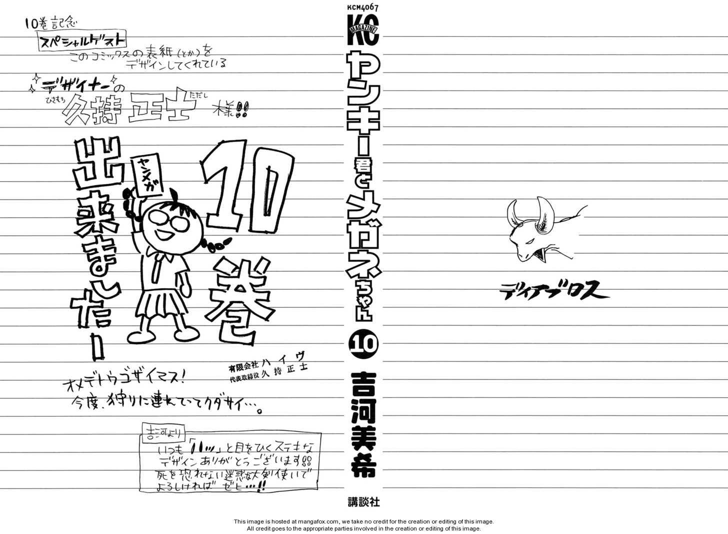Yankee-kun to Megane-chan 82 Page 2