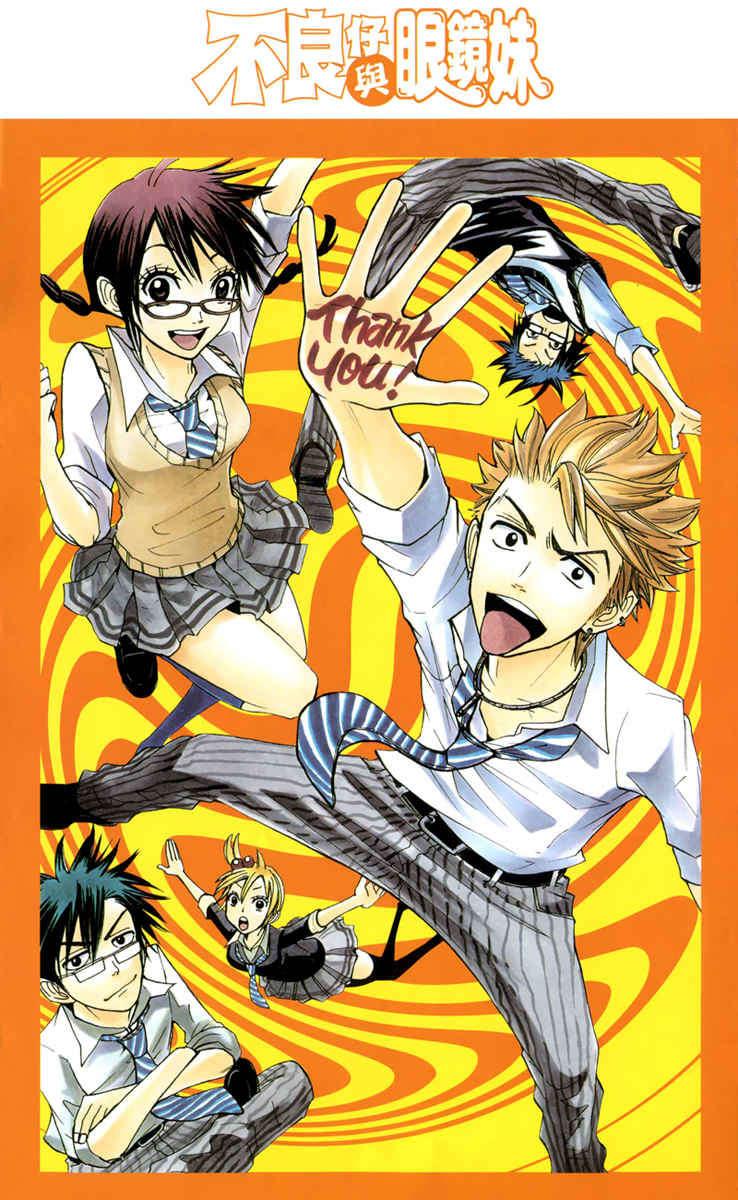 Yankee-kun to Megane-chan 110 Page 1