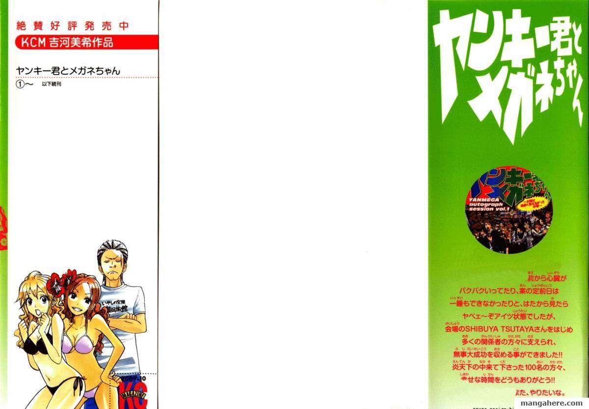 Yankee-kun to Megane-chan 120 Page 2
