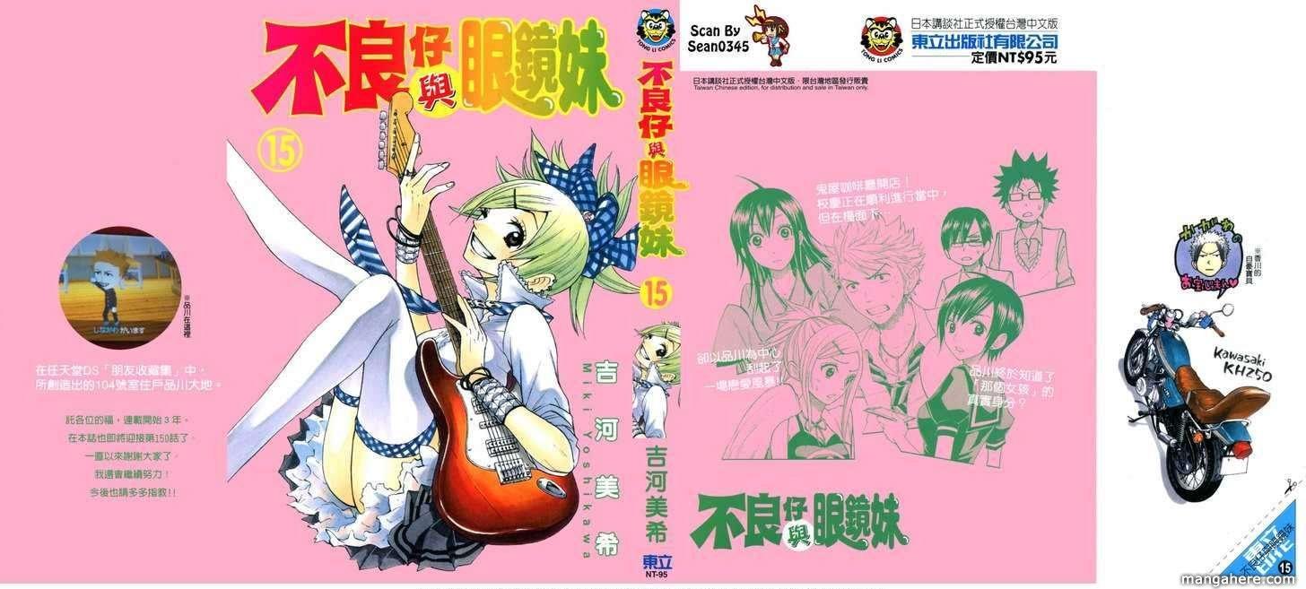 Yankee-kun to Megane-chan 128 Page 1