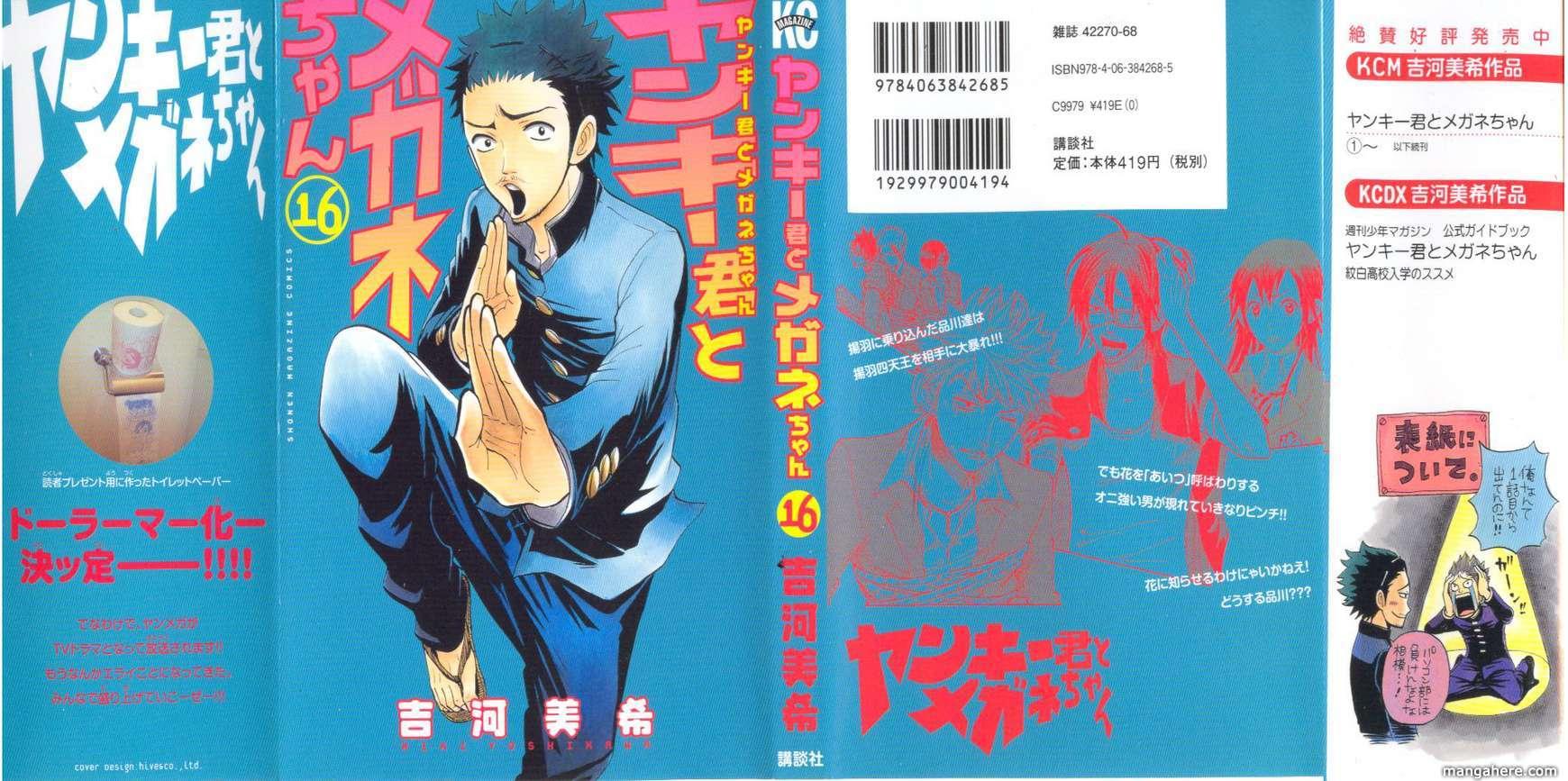 Yankee-kun to Megane-chan 138 Page 2