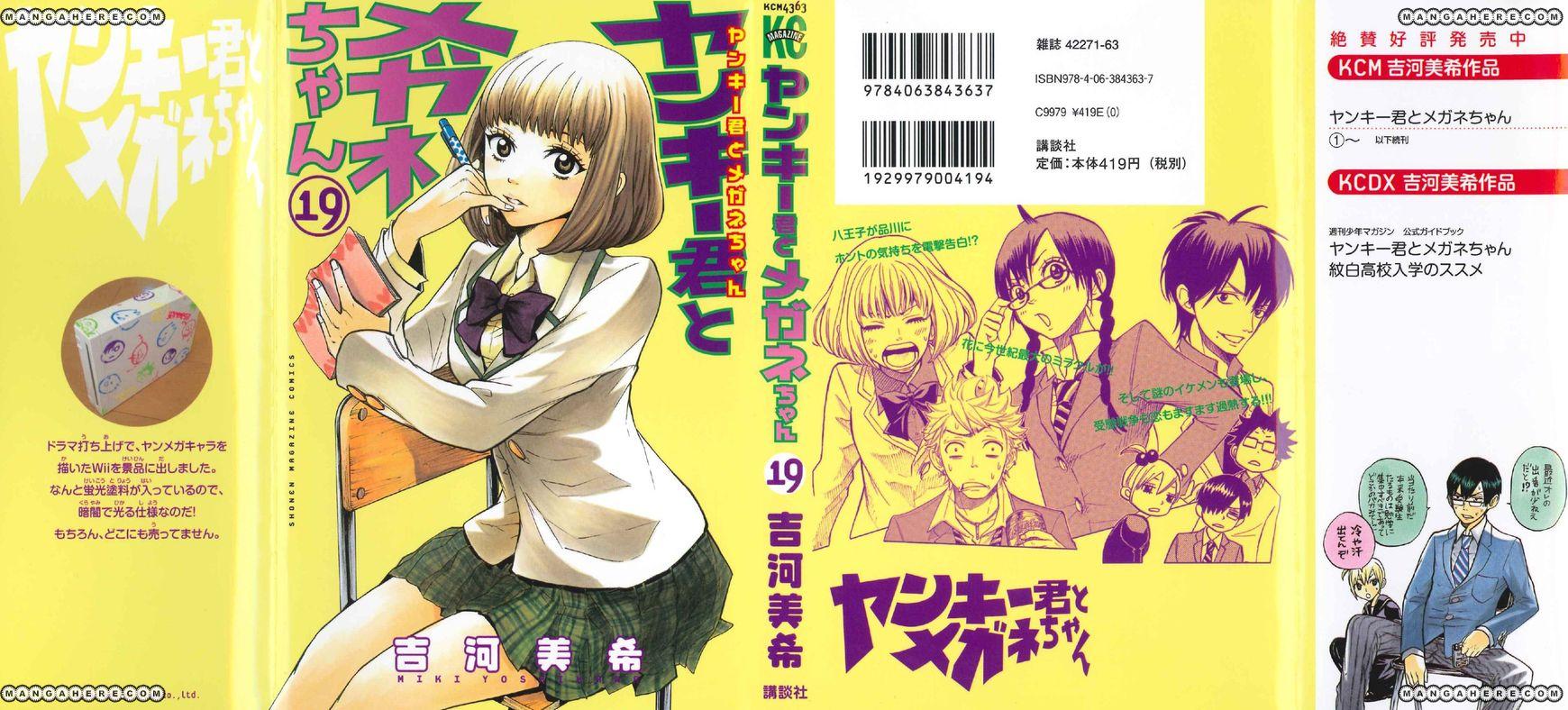 Yankee-kun to Megane-chan 167 Page 1