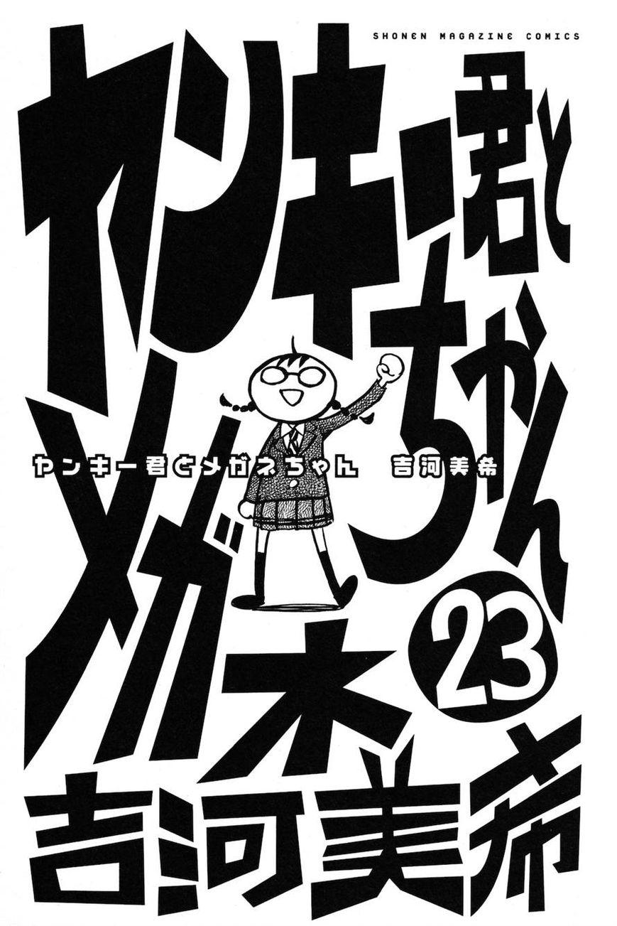 Yankee-kun to Megane-chan 203 Page 1