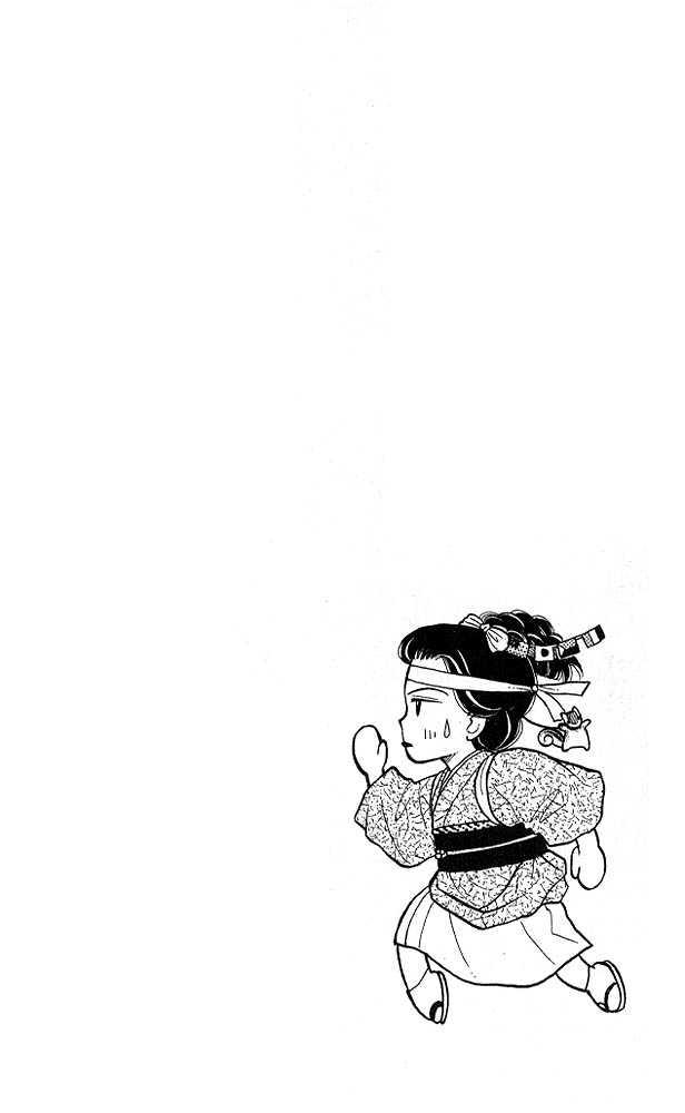 Kodomo no Omocha 5 Page 1