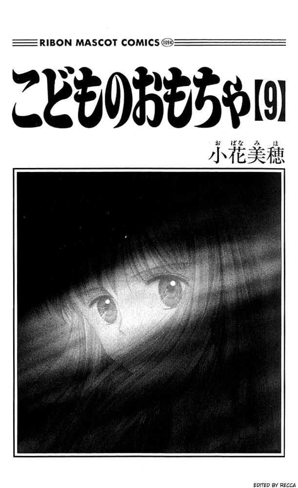 Kodomo no Omocha 1 Page 1