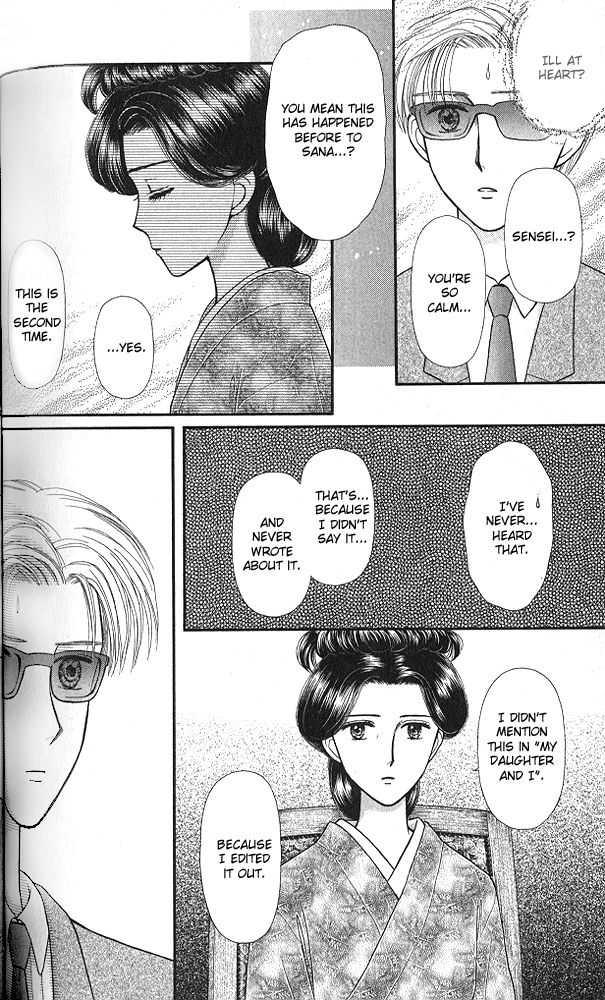 Kodomo no Omocha 5 Page 5