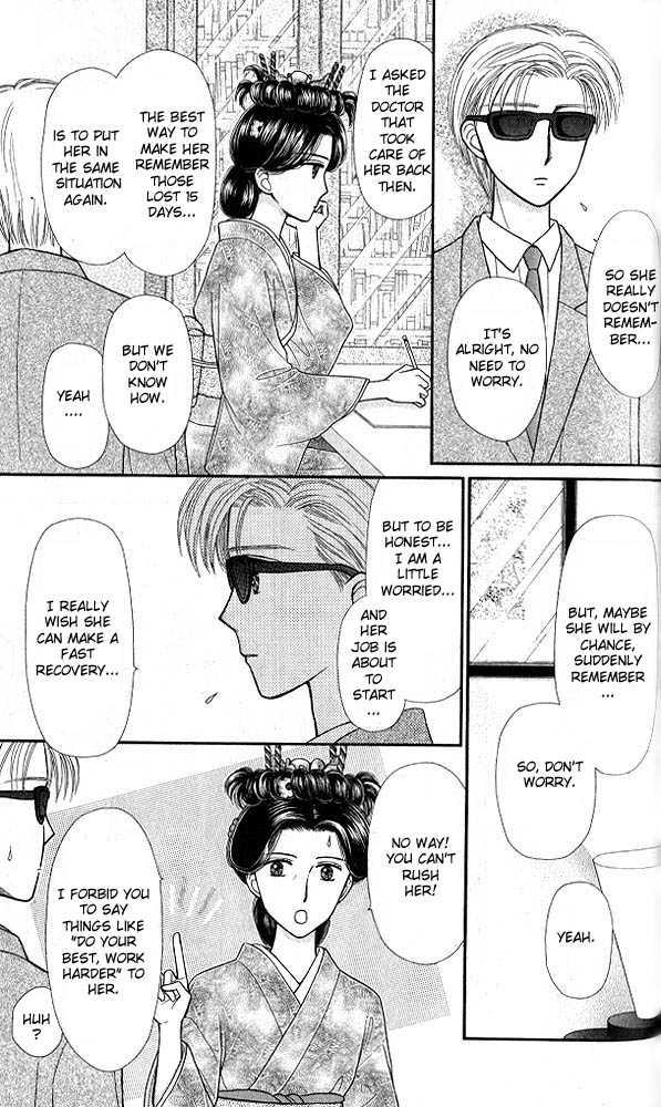 Kodomo no Omocha 6 Page 4