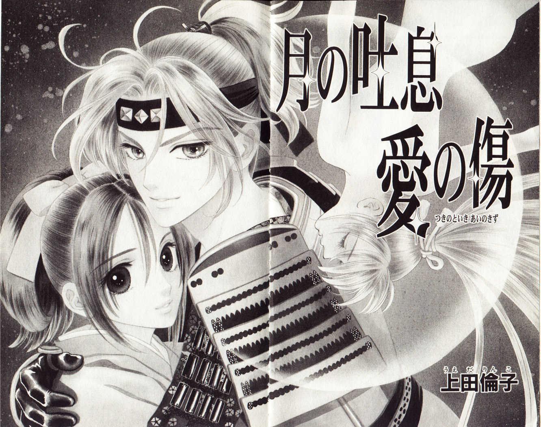 Tsuki no Toiki 1 Page 3