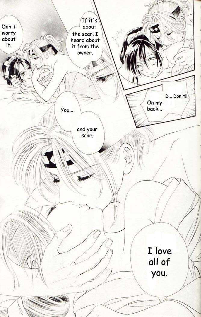 Tsuki no Toiki 3 Page 1
