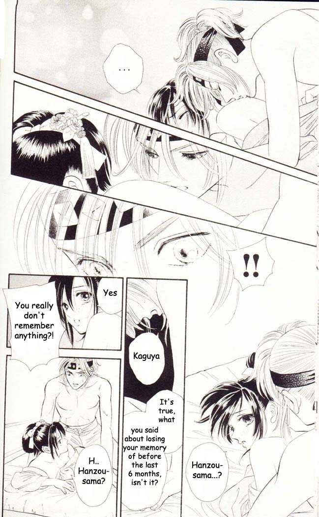Tsuki no Toiki 3 Page 2
