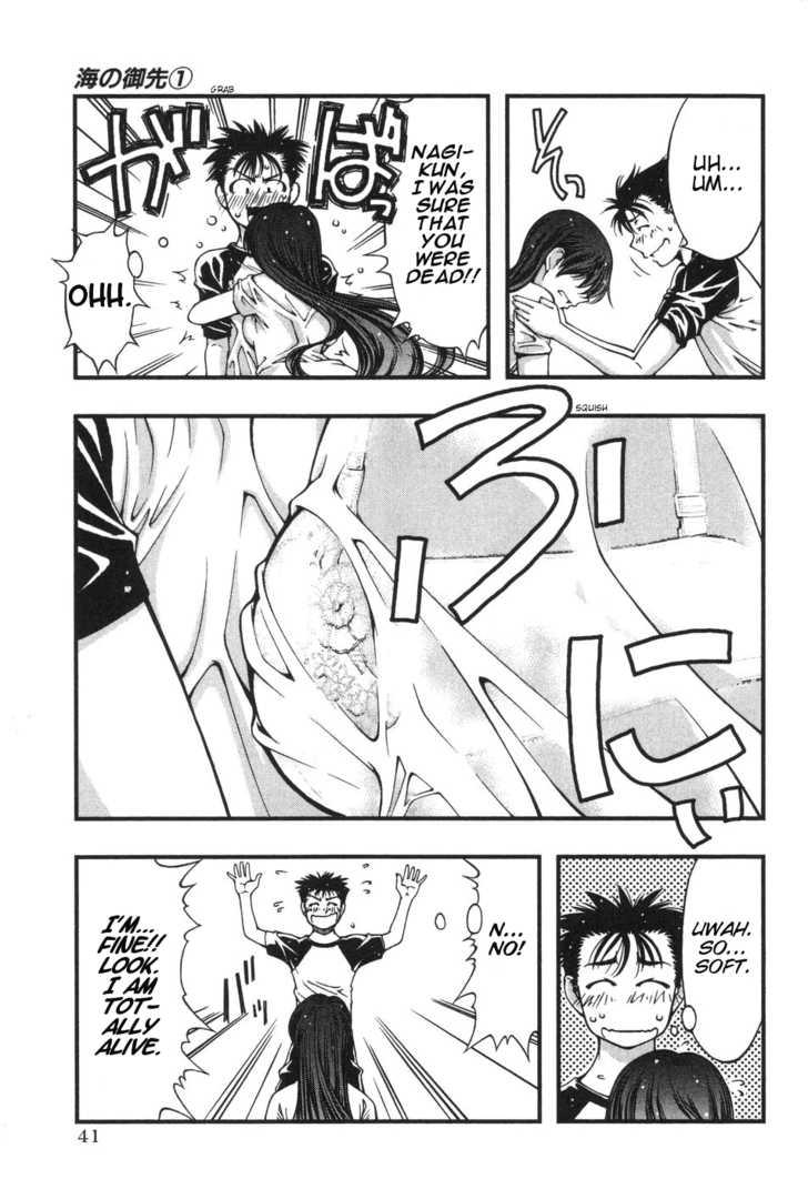 Umi no Misaki 2 Page 3