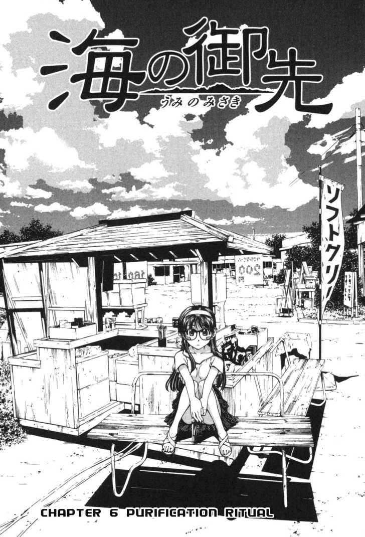 Umi no Misaki 6 Page 1