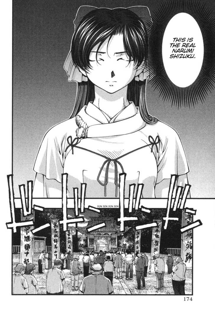 Umi no Misaki 8 Page 2