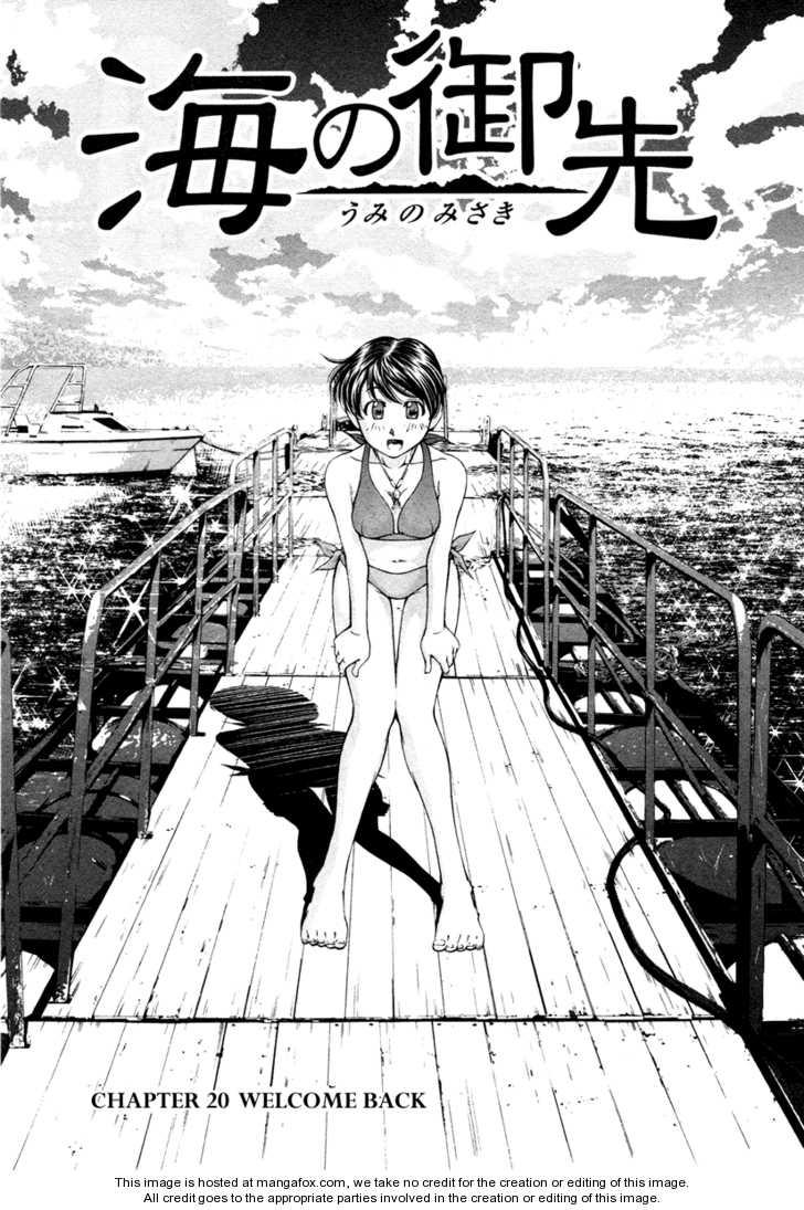 Umi no Misaki 20 Page 1