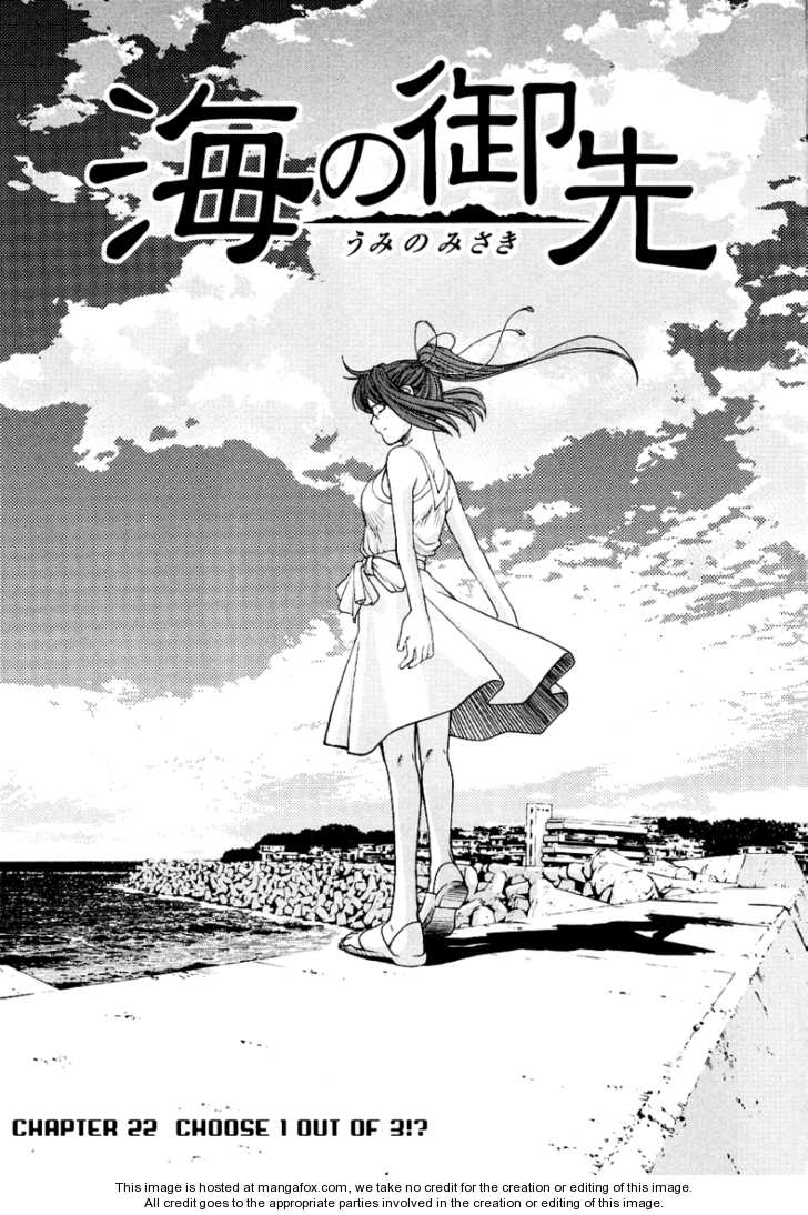 Umi no Misaki 22 Page 1