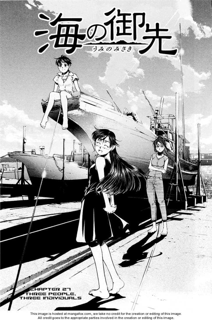 Umi no Misaki 27 Page 1