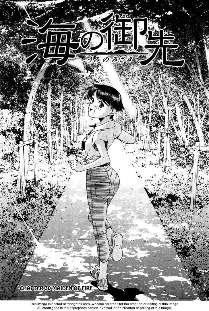 Umi no Misaki 30 Page 1