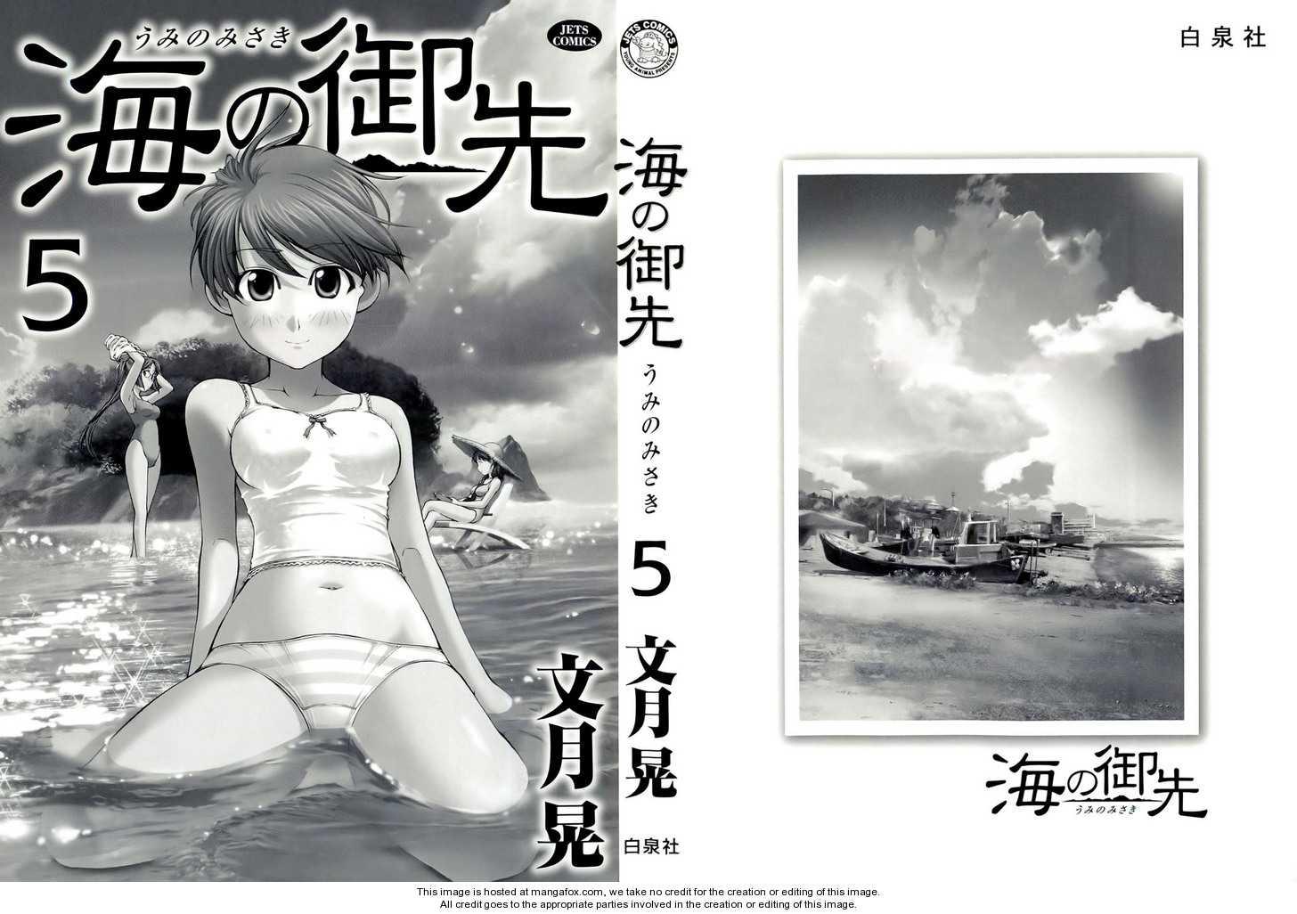 Umi no Misaki 36 Page 2