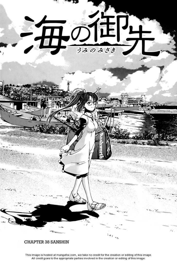 Umi no Misaki 38 Page 1