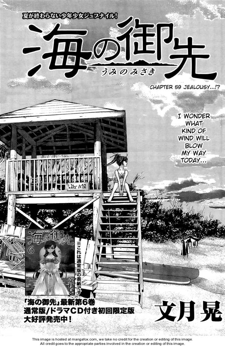 Umi no Misaki 59 Page 1