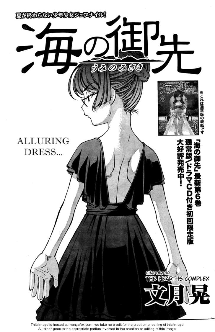Umi no Misaki 60 Page 1