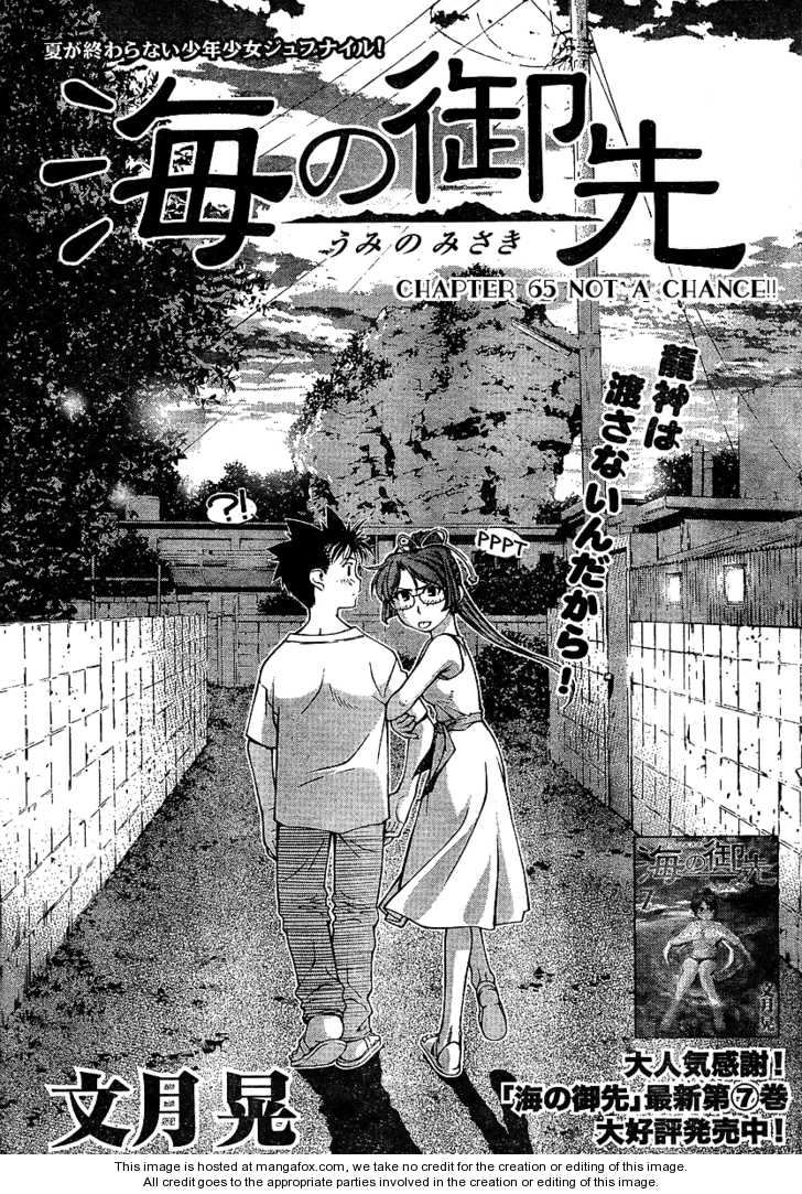 Umi no Misaki 65 Page 1