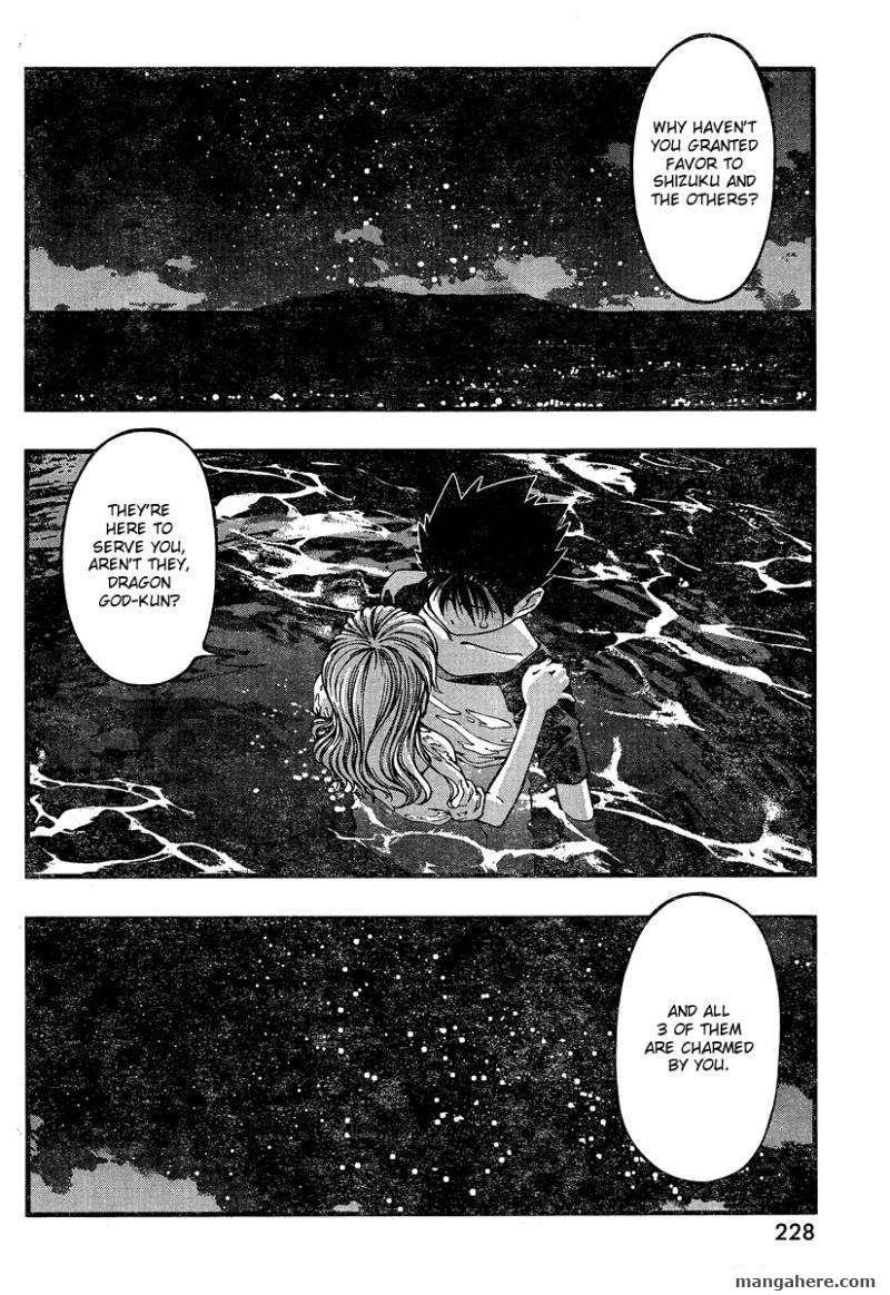 Umi no Misaki 76 Page 2