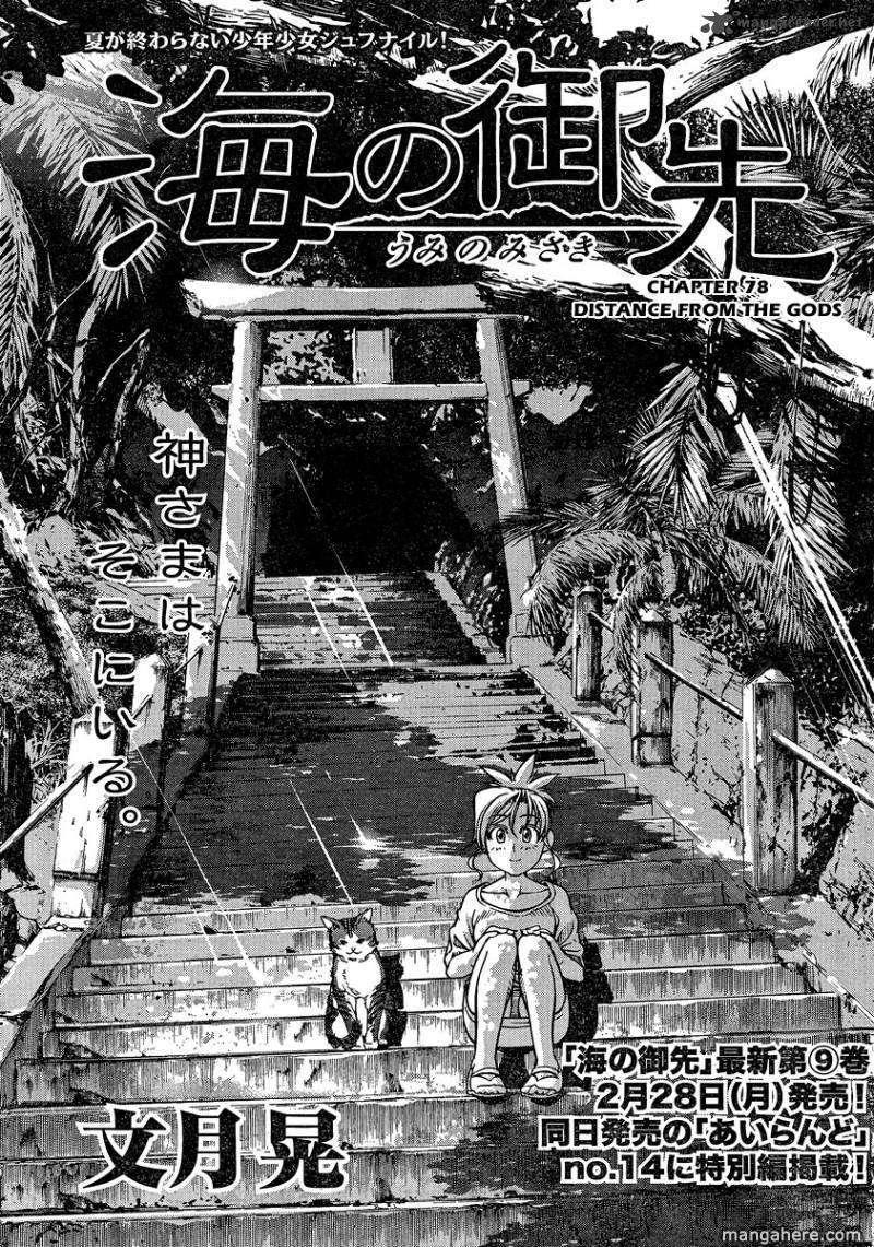 Umi no Misaki 78 Page 2
