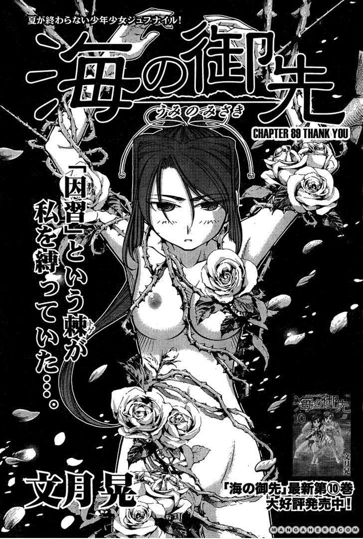 Umi no Misaki 89 Page 1