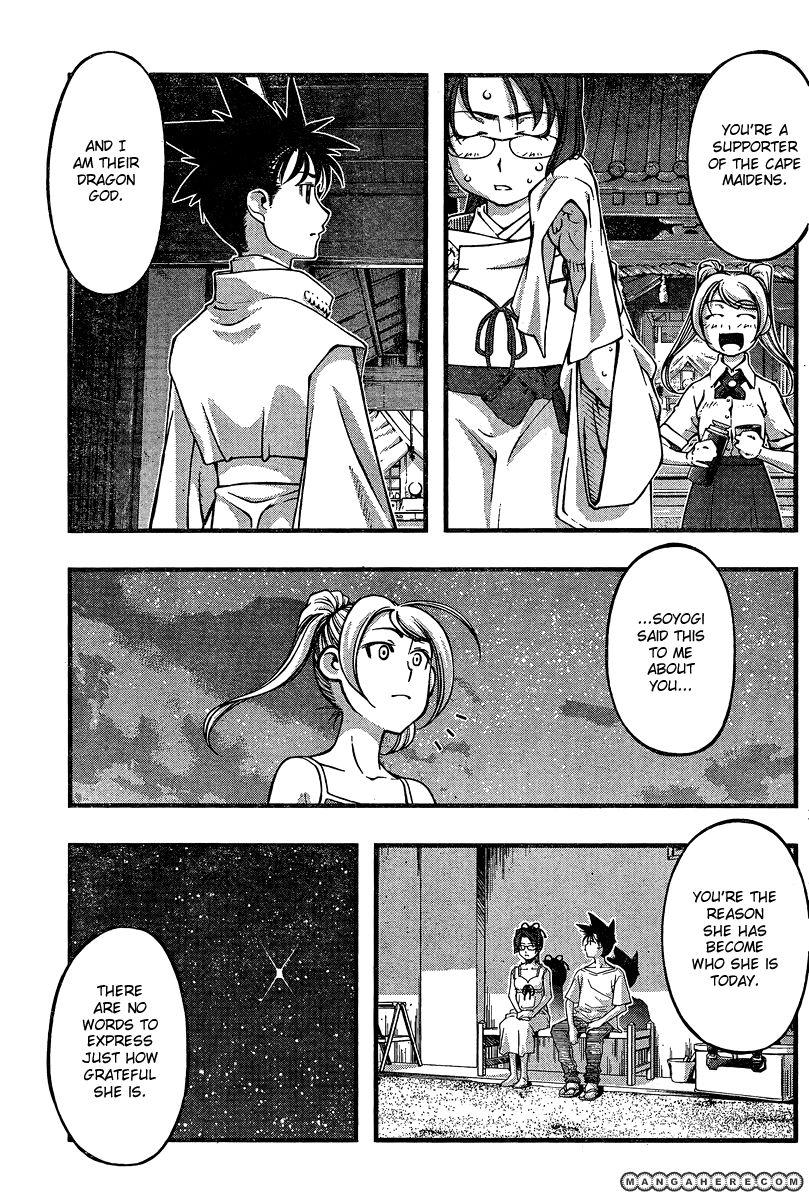 Umi no Misaki 90 Page 3