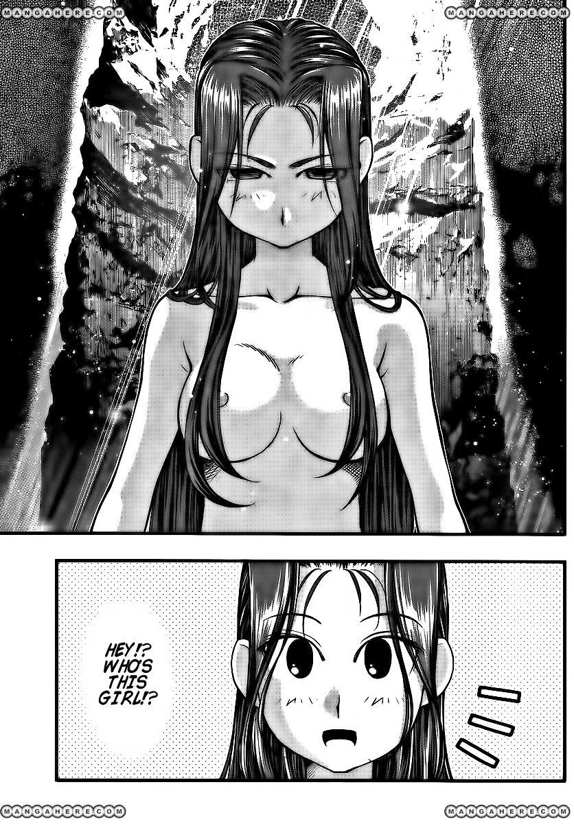Umi no Misaki 97 Page 3