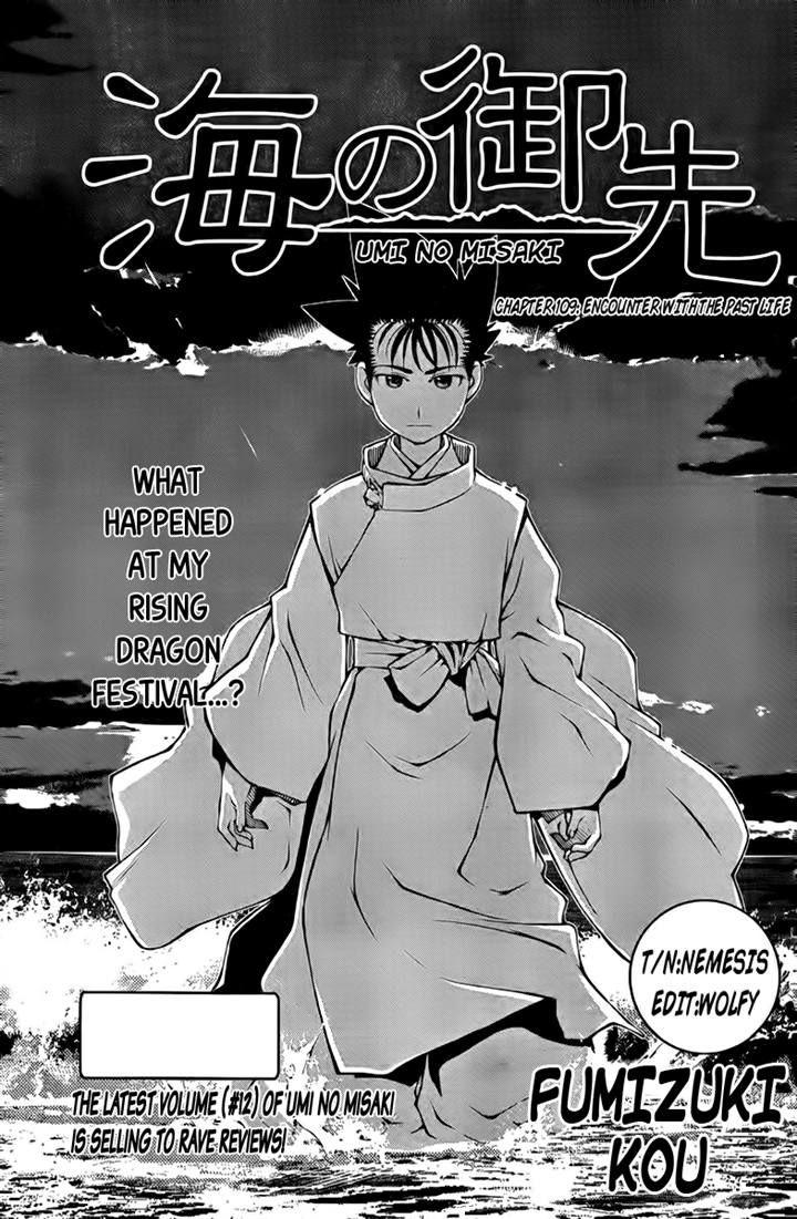 Umi no Misaki 109 Page 1