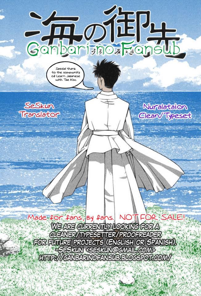 Umi no Misaki 114 Page 1