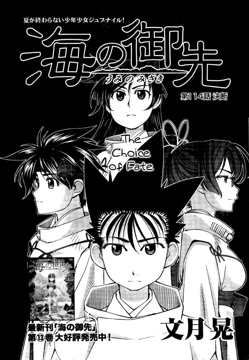 Umi no Misaki 114 Page 2