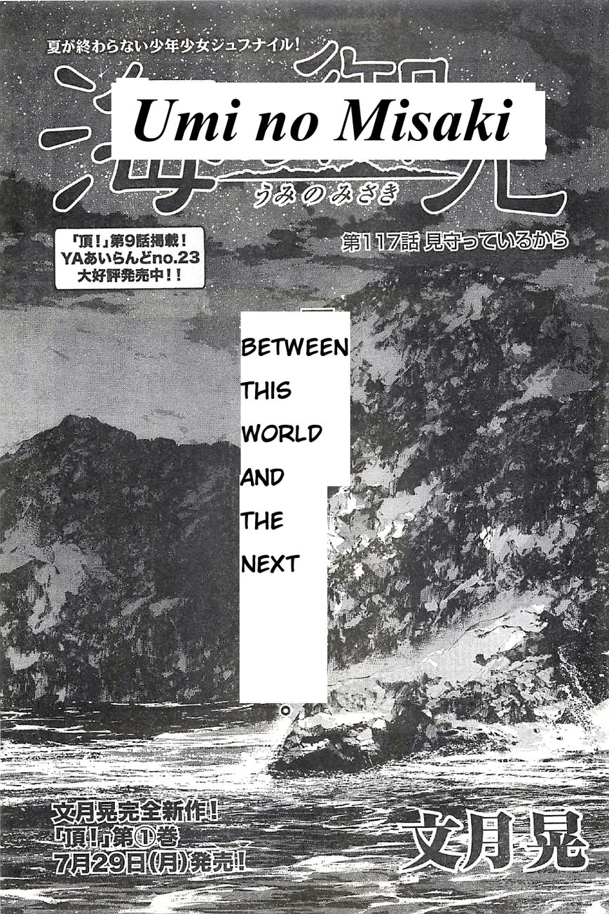 Umi no Misaki 117 Page 1