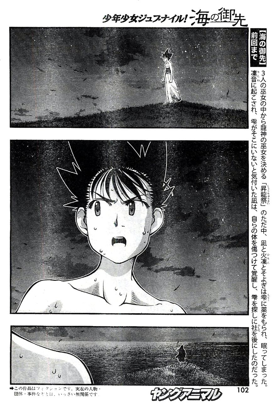 Umi no Misaki 117 Page 2