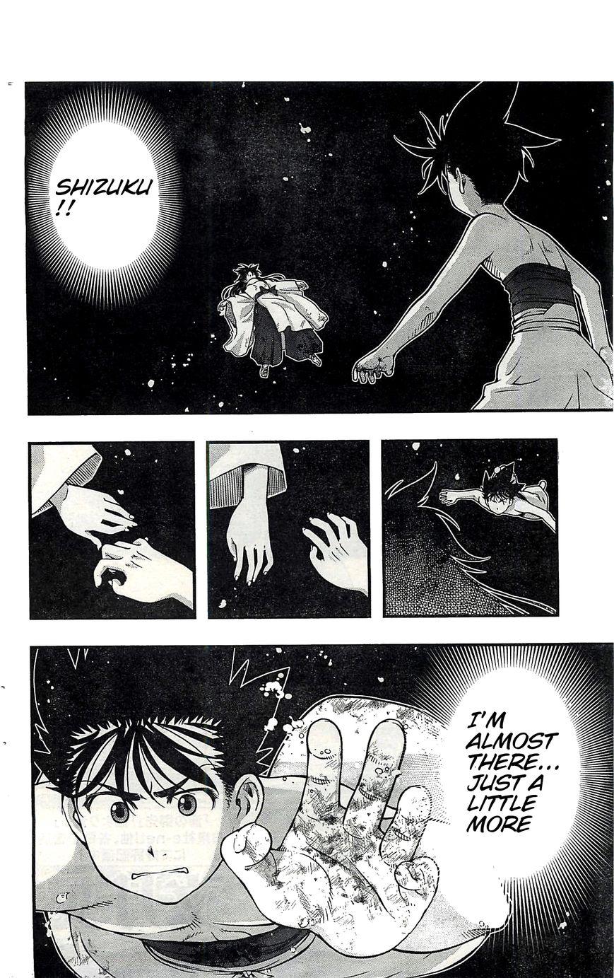 Umi no Misaki 119 Page 2