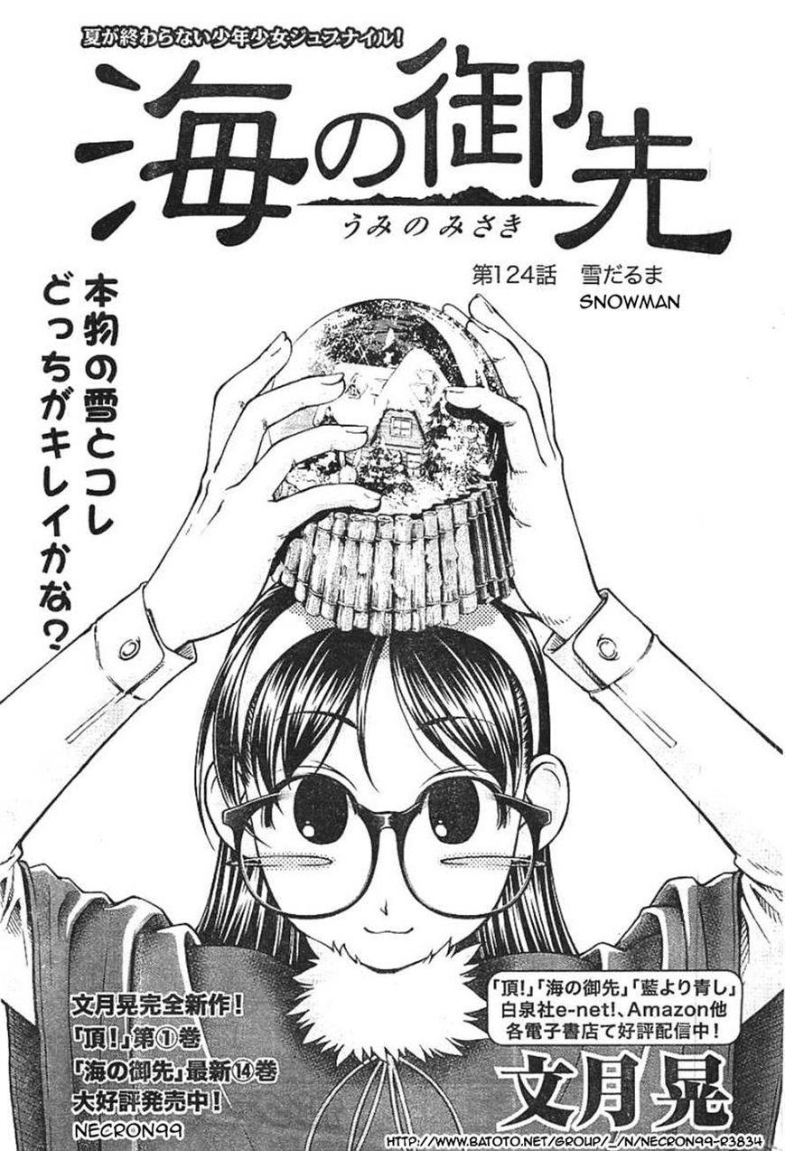 Umi no Misaki 124 Page 1