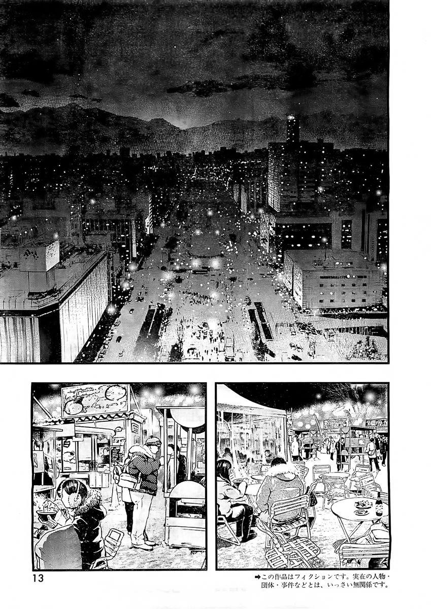 Umi no Misaki 127 Page 2