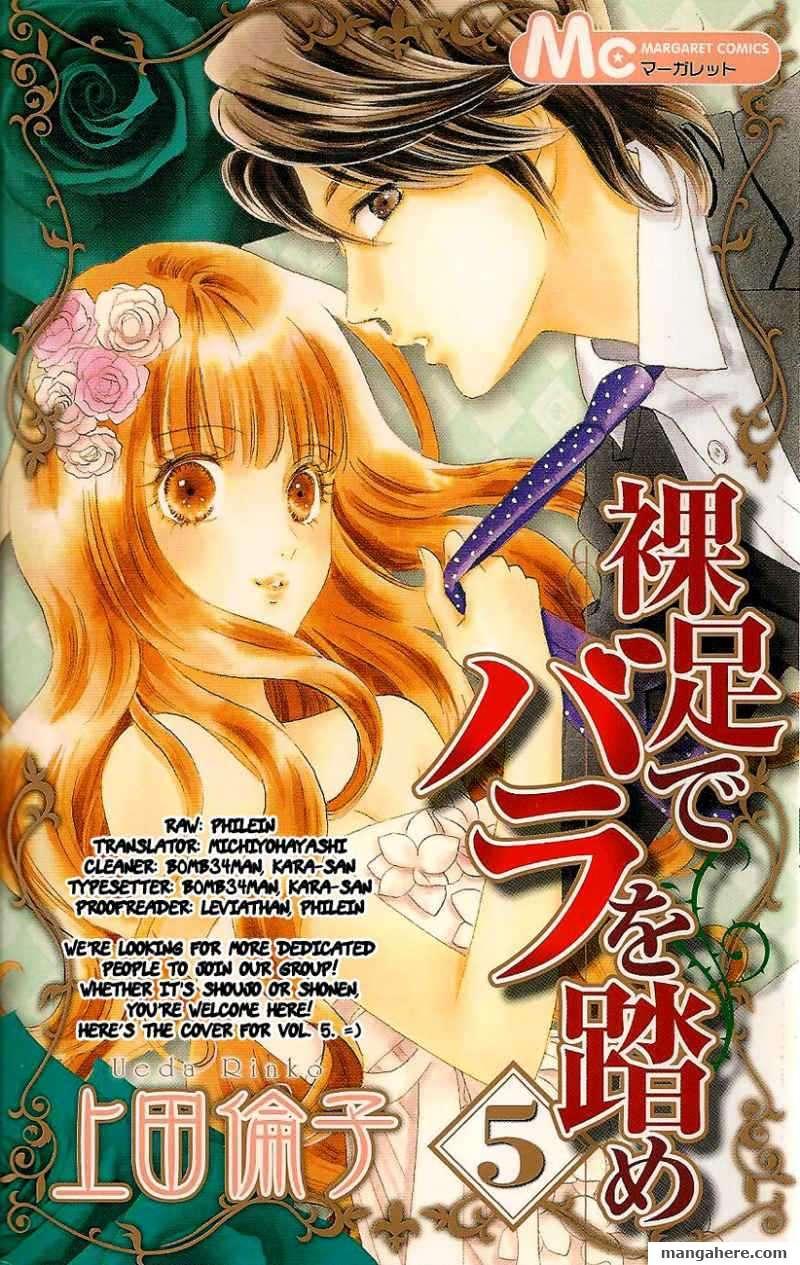 Hadashi de Bara wo Fume 34 Page 1